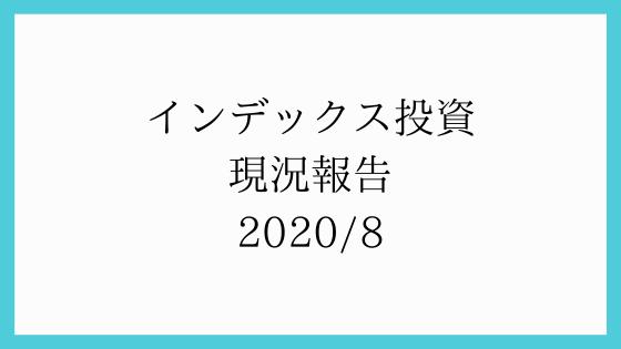 200827-Index-TOP