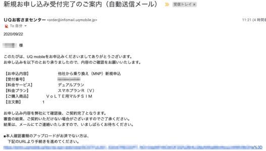 200922-UQ-Mail