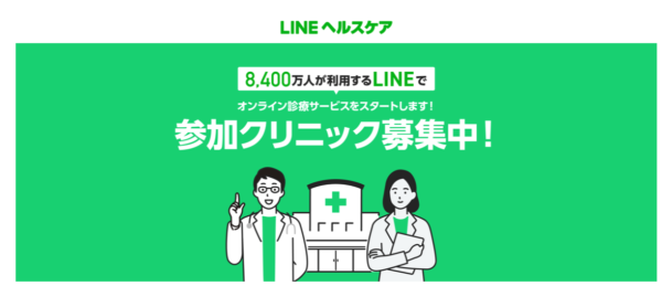 201001-LINEdoctor