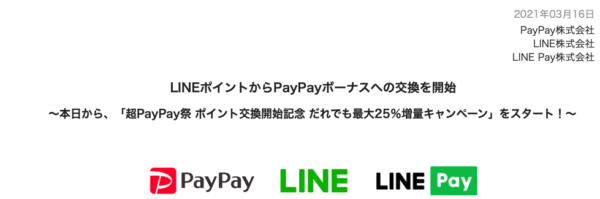 210321-LINE-PayPay