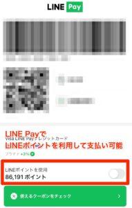 210321-LINEPayPoint