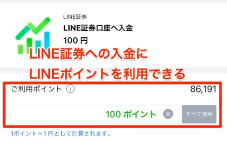 210321-LINESec-2