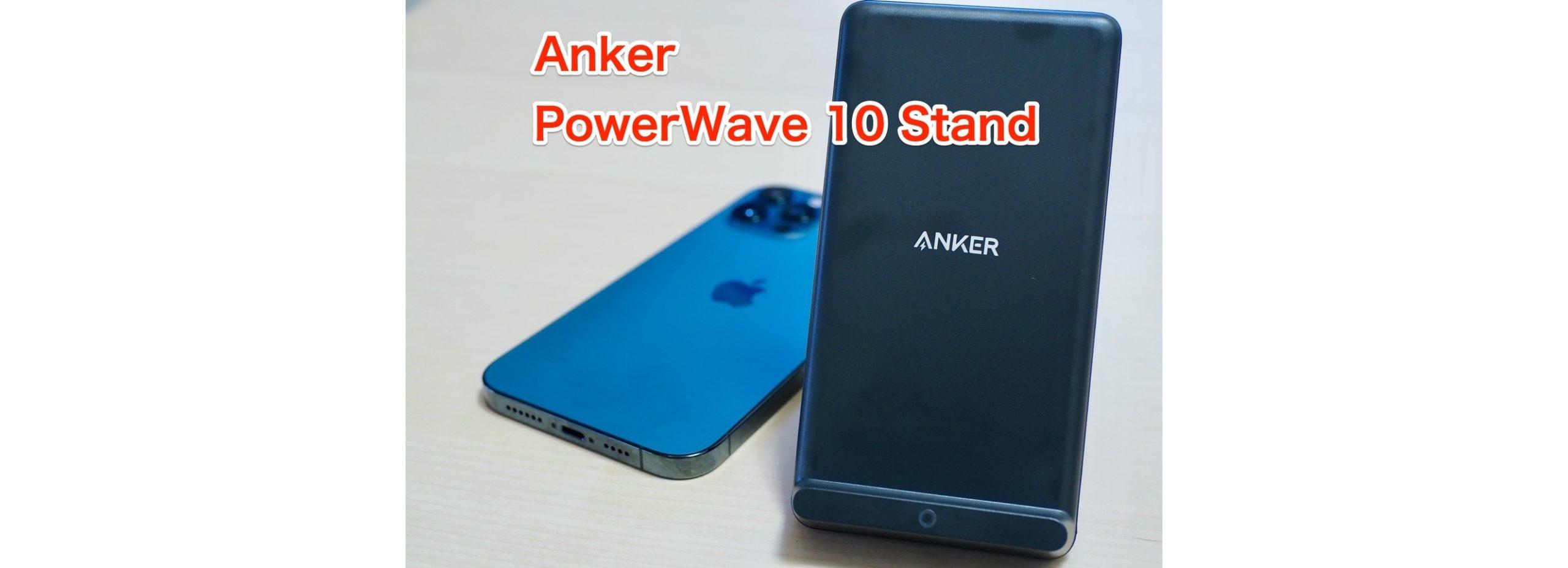 201202-AnkerPowerWave10stand-TOPv2