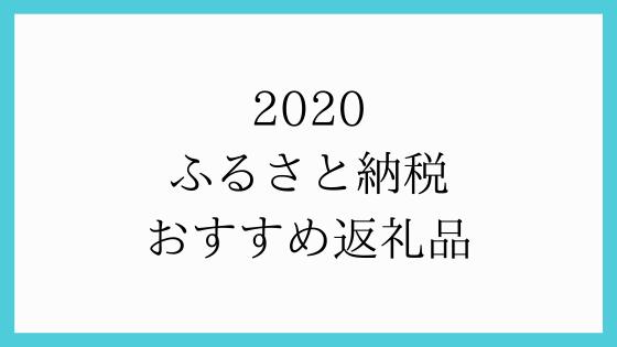 201206-Furusato-Tax-TOP
