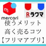 201213-Mercari-TOP