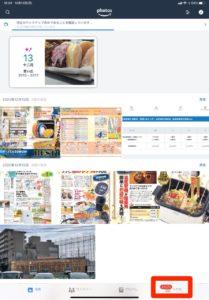 201213-iPadAPP