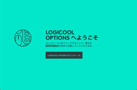 201220-LogicoolAPP