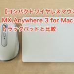 201220-MXAnywhere3-TOPv2