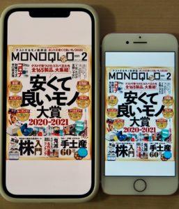 201227-iPhone-dMagazine