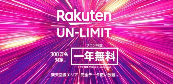 210110-Rakuten-UNLIMIT