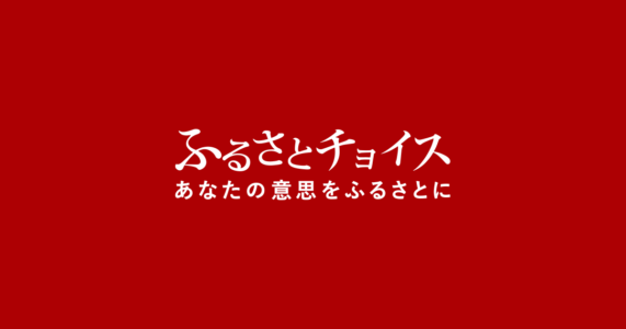 210118-FurusatoChoice