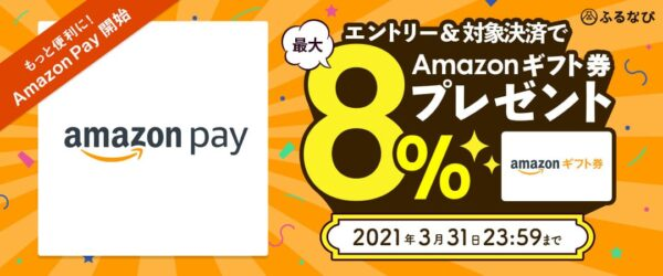 210325-Amazonpay