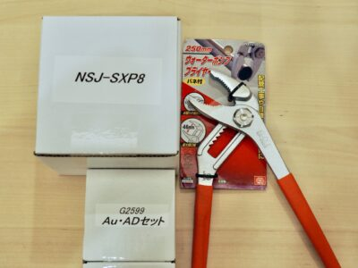 210318-NSJ-Goods-1