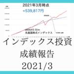 210325-TOP